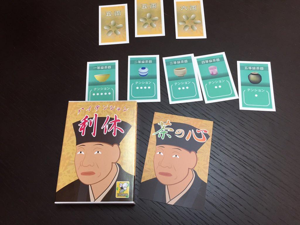 ハイテンション利休 というカードゲームをプレイしてみました。 バカゲーなのに戦略性が深くてプレイしている方がハイテンションになってつらいwwwwww https://t.co/e5WgIkHRbp