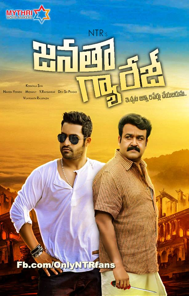 A fan Made poster of Janatha garage, Showing the main star cast, NTR and Mohan lal. NTR and Mohan Lal in Janatha Garage, Superstar, Mohon Lal in Janatha Garage, Koratala Siva, NTR, Janatha Garage, Mohan Lal, Southie.in, South Indian movies, South Indian Entertainment, Telugu Cinema,