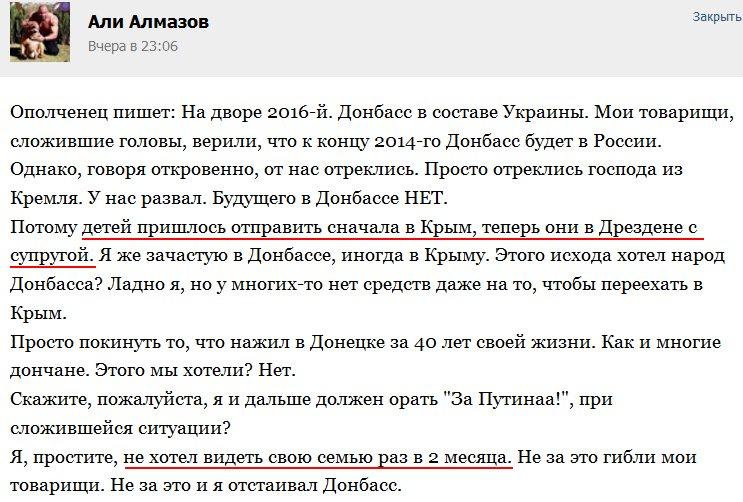 Новым замгубернатора Донецкой области стал блогер Стокоз - Цензор.НЕТ 8894