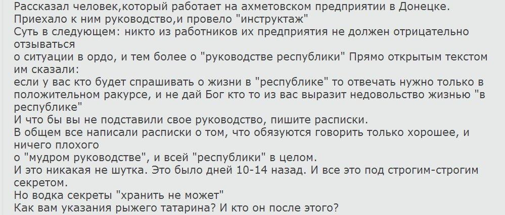 Оккупанты в Севастополе получили предупреждение от властей РФ - Цензор.НЕТ 3789