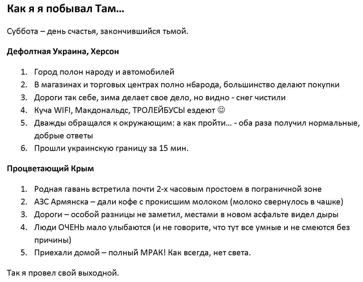 Оккупанты в Севастополе получили предупреждение от властей РФ - Цензор.НЕТ 5550