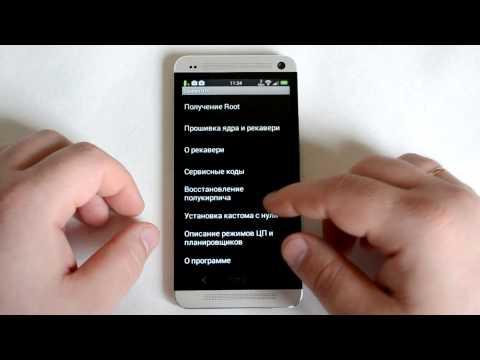 инструкция на русском htc
