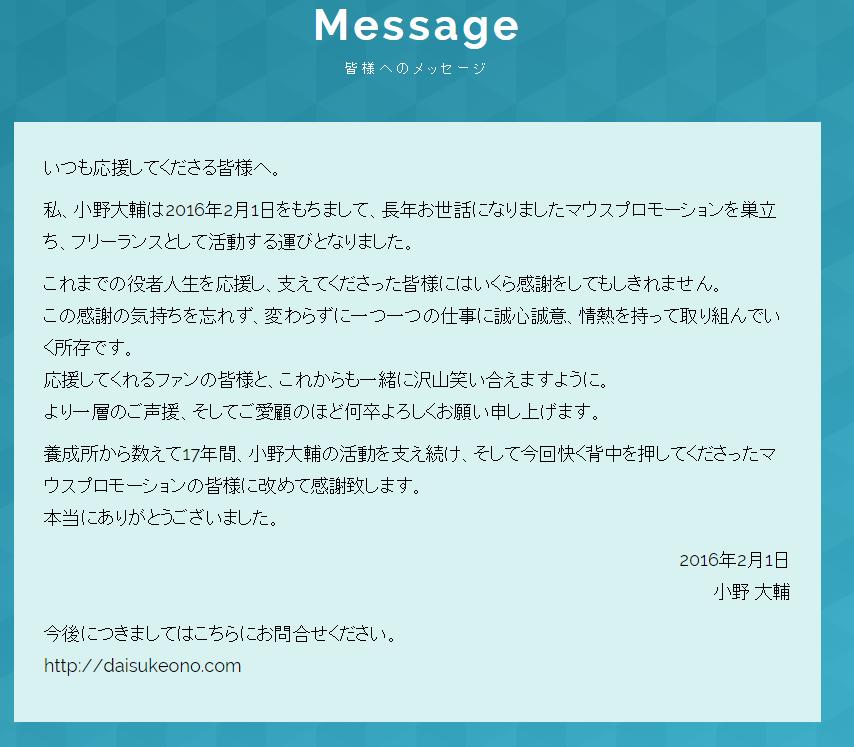 小野Dがフリーになった https://t.co/hRyNJ1Zh4k