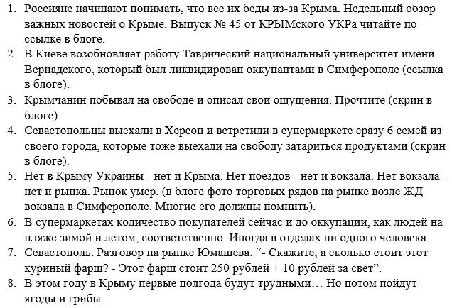 """Подрядчик """"Южного потока"""" подал иск против дочерней компании """"Газпрома"""" за расторжение контракта - Цензор.НЕТ 841"""