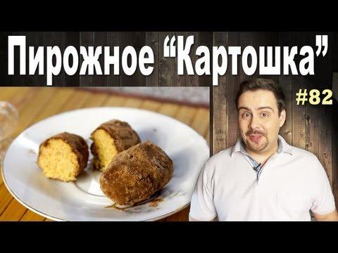 пирожное картошка рецепт видео