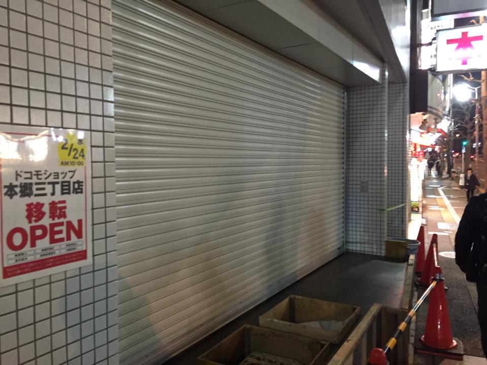 本郷三丁目の旧マクドナルド、ドコモショップになるという誰もあまり得しない展開に https://t.co/KxGPg9oDqK