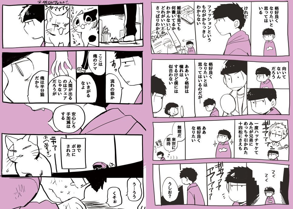 【おそ松さん】『路地裏ヒーロー』(漫画)