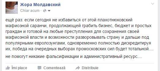 Покушение на руководителя Нацбанка Молдовы расценили как теракт - Цензор.НЕТ 4006