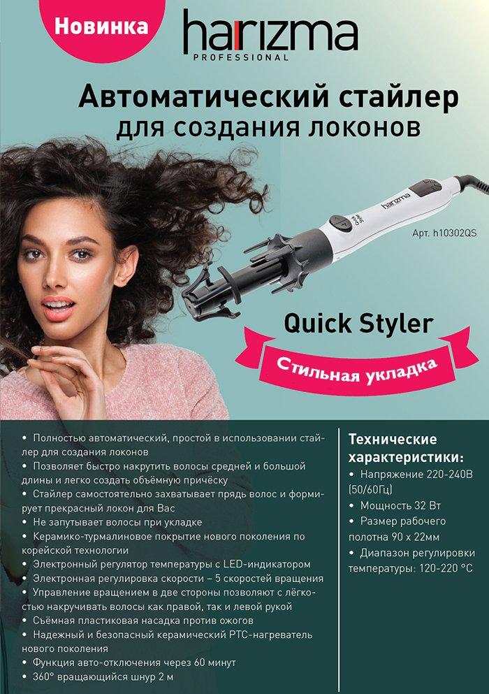 стайлер для завивки волос с жк дисплеем престиж отзывы