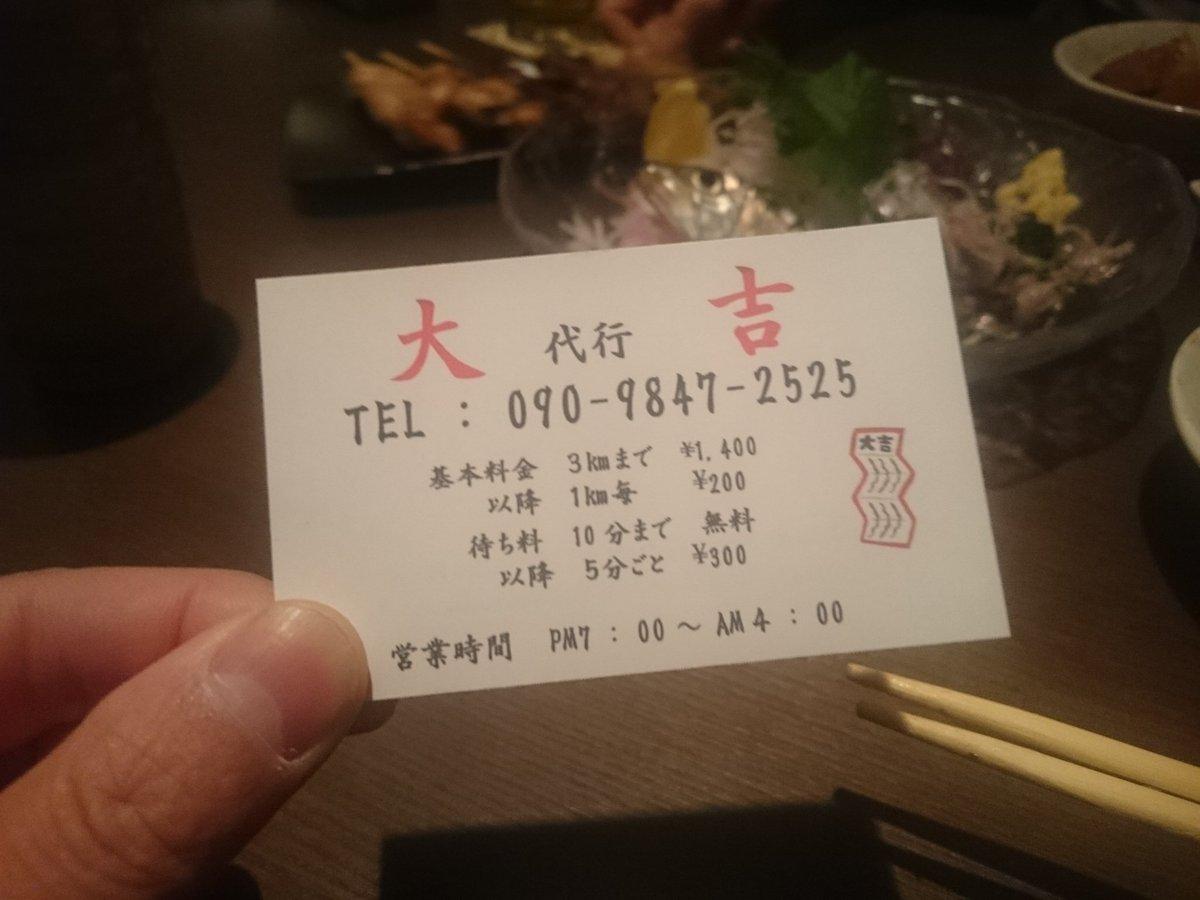 親友が水戸市で、運転代行「大吉」を始めました❗  「佐白山のとうふ屋」と言って頂ければ、初回400円引きでご利用できます❗  是非、ご利用お願い致しますm(__)m https://t.co/b7IGrlDlNN