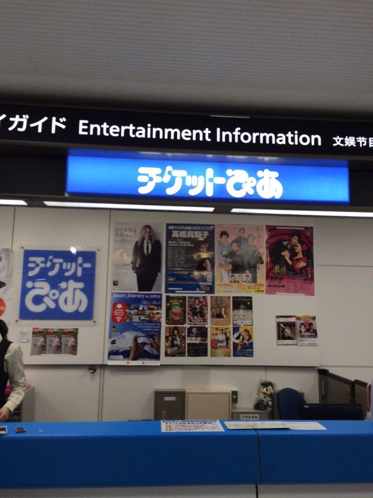 Image result for チケットぴあ成田