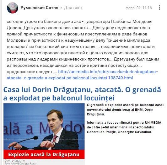 Покушение на руководителя Нацбанка Молдовы расценили как теракт - Цензор.НЕТ 4263