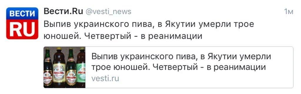 """Российский журнал, опубликовавший статью о дочке Путина, получил предупреждение за """"Правый сектор"""" - Цензор.НЕТ 521"""