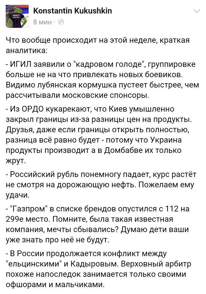 """Российский журнал, опубликовавший статью о дочке Путина, получил предупреждение за """"Правый сектор"""" - Цензор.НЕТ 4102"""