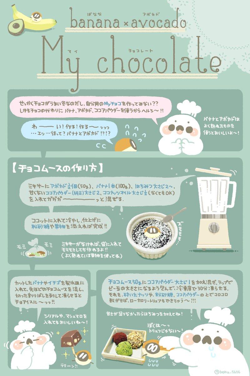 チョコのおいしい季節!バナナ×アボカドでローカロリーなMy chocolateレシピまとめました(`OO)っ🍫