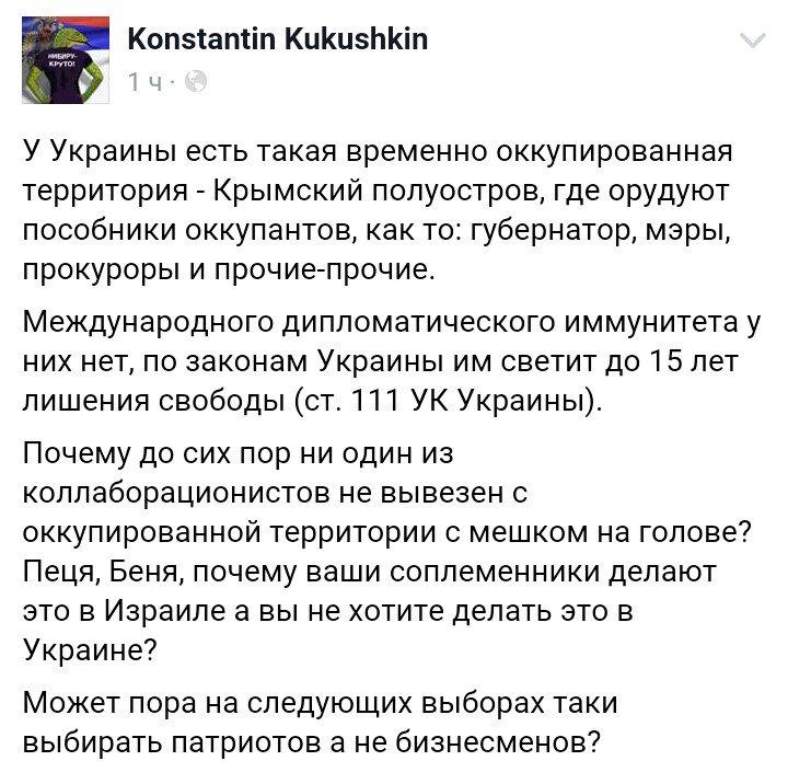 Миссия Совета Европы по правам человека закончила работу в оккупированном Крыму, - Чубаров - Цензор.НЕТ 6654