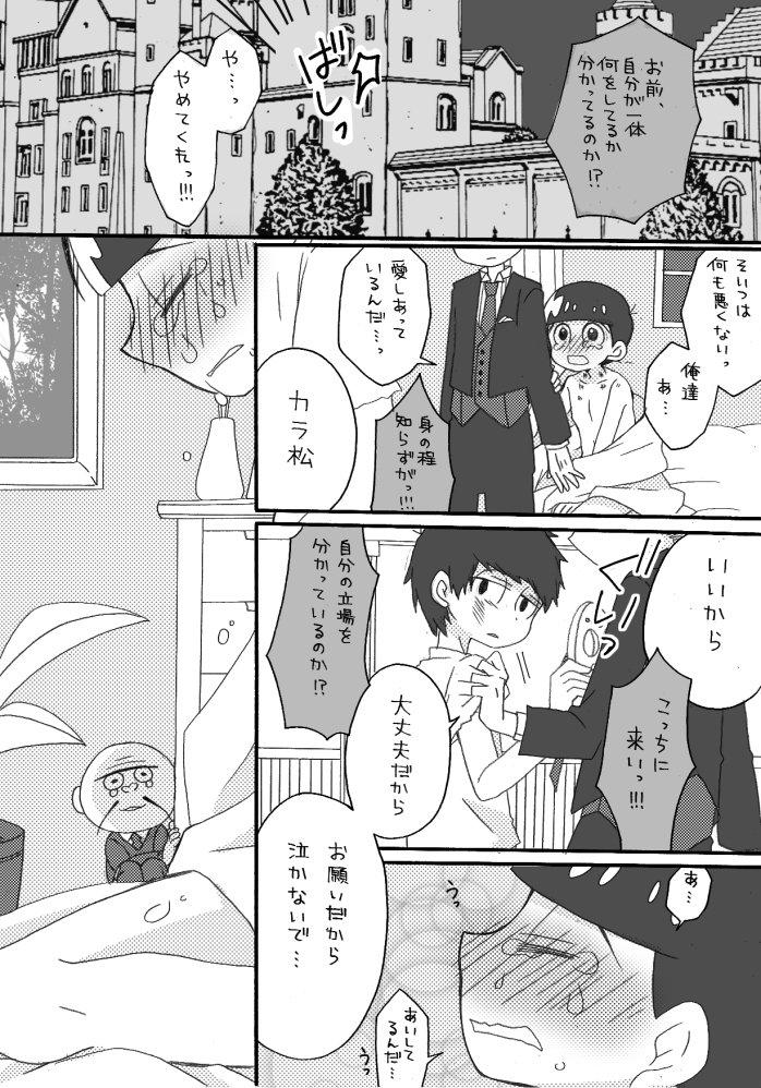「俺達あ…愛しあっているんだ…っ」(ジェイカラ漫画)