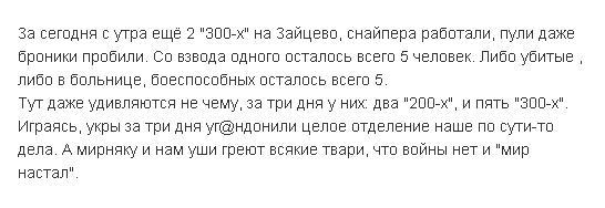 Кризис на фронте в районе Зайцево: за 5 дней - 1 украинский воин погиб, 4 ранены - Цензор.НЕТ 4809