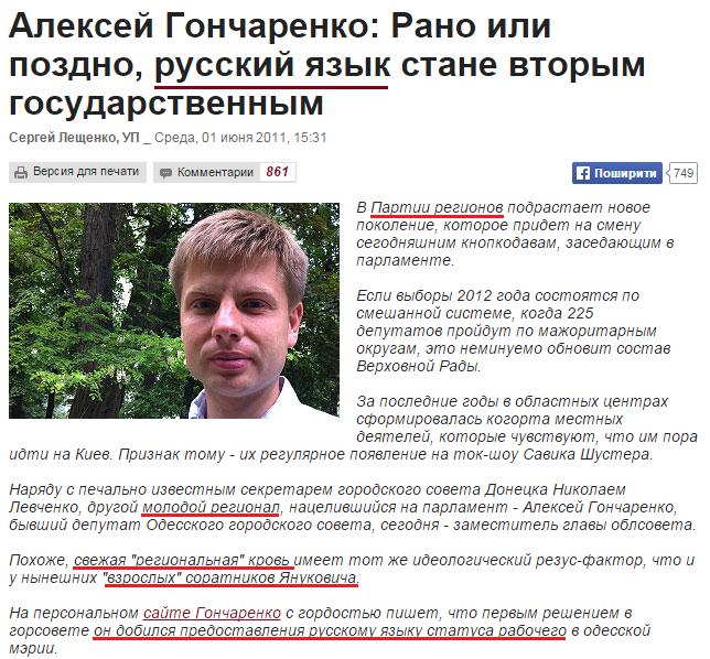 Фракция БПП выдвинула 8 кандидатов в Кабмин, - Лещенко - Цензор.НЕТ 4705
