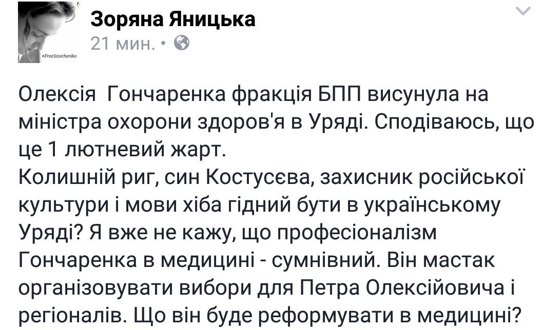 Фракция БПП выдвинула 8 кандидатов в Кабмин, - Лещенко - Цензор.НЕТ 8848