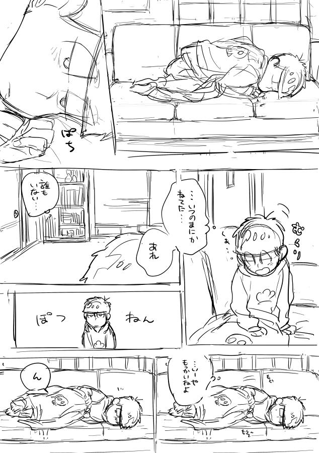 【マンガ】「一松、俺の革ジャン知らないか?」(色松)