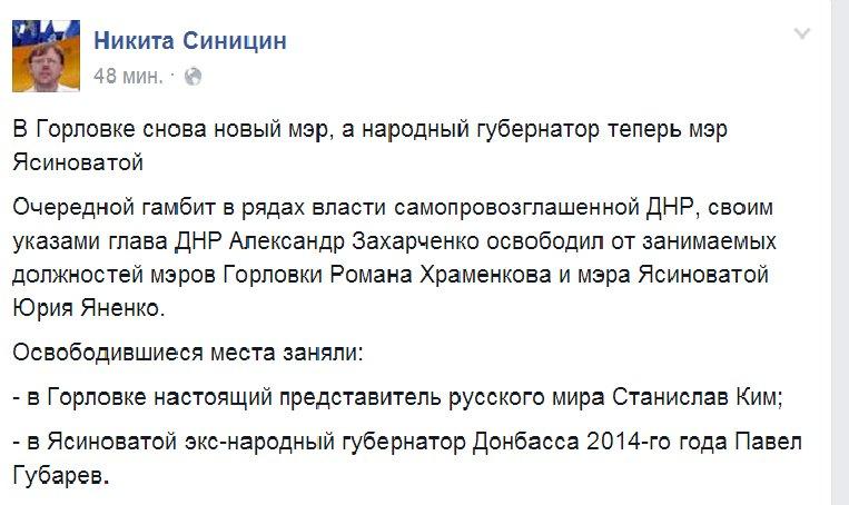 """США расширили """"список Магнитского"""": под санкции попали еще пять граждан РФ - Цензор.НЕТ 6216"""