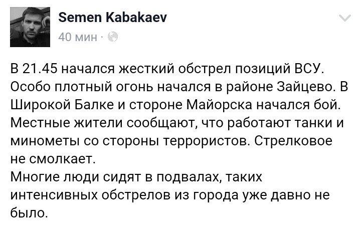 Генштаб передал Генпрокуратуре все материалы по Иловайской трагедии, - Селезнев - Цензор.НЕТ 7074