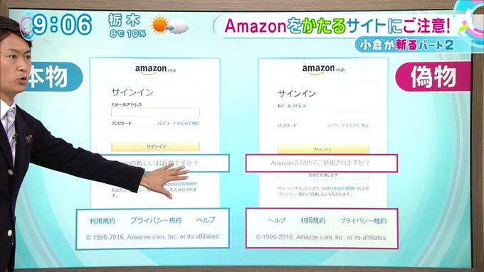 【恐怖】Amazonのフィッシングサイトが登場→見分け方が無理 ...