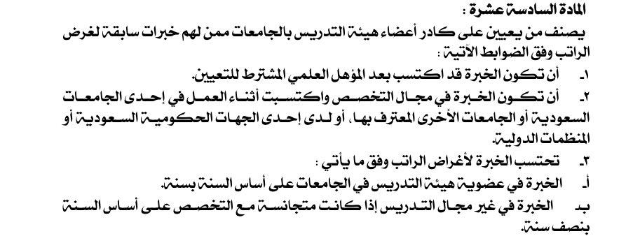 وافي بن عبد الله Na Twitteru يجب على كل عضو هيئة تدريس نصاب لايقل عن ٣ وحدات تدريسية أسبوعية مهما كان منصبه نصت على ذلك المادة ٤٢ Https T Co Hfldfw241n