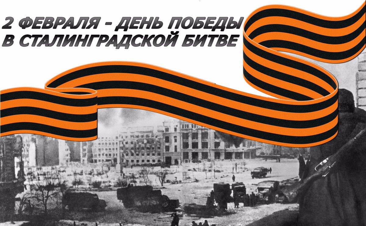 Открытки сталинградской битвы