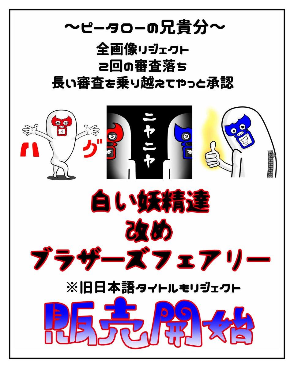 ■販売中■ブラザーズフェアリー 白い妖精達の日本語タイトルもリジェクトされたので...