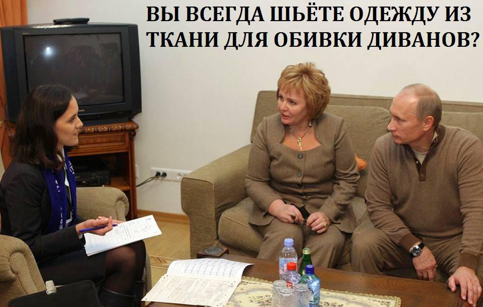 Вован и Людмила - Цензор.НЕТ 9497