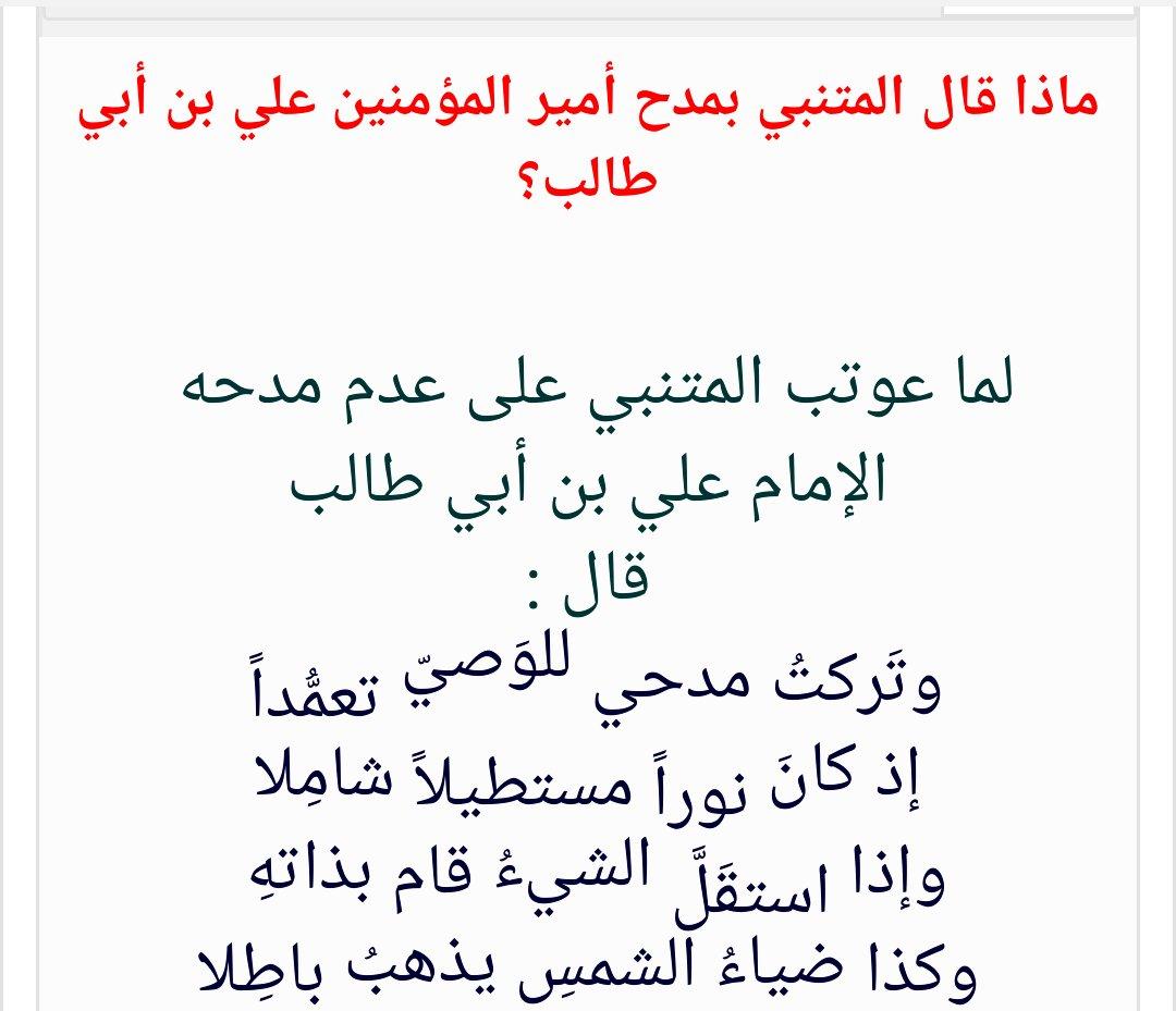 من غرائب شعر الامام علي بن ابي طالب كرم الله وجهه