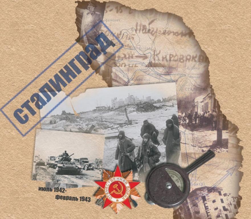 Днем, открытки сталинградской битвы
