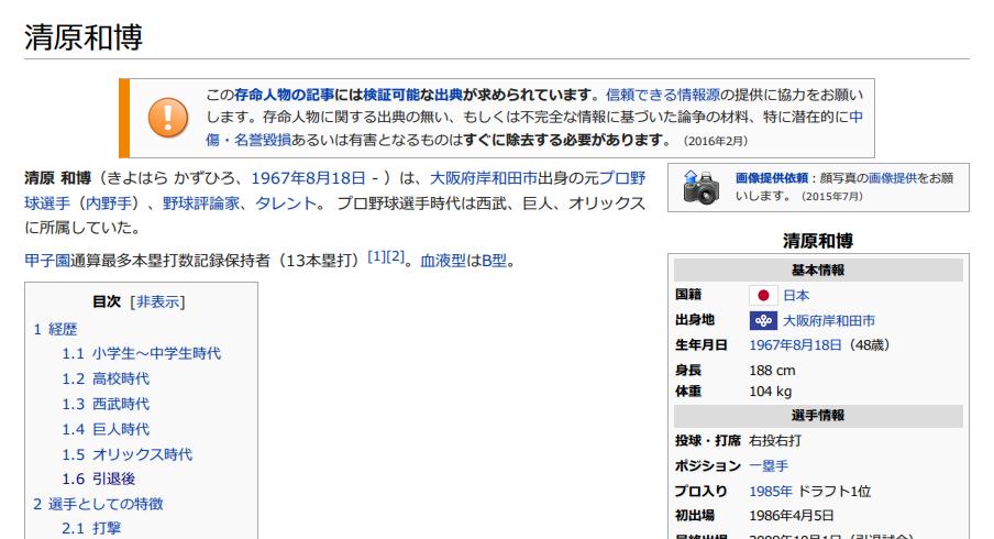 Wikipediaの清原和博のページの編集に我先にと複数人が書き込んだ結果…  1日に3回逮捕される https://t.co/1c0llMrszB