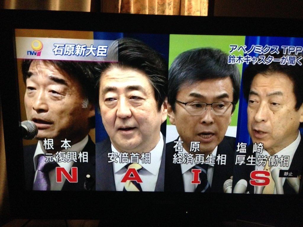 これは、NASIだわ。  #ぽえむ部 #ナニコレ #安倍 政権 QT @hiromi19610226: N・A・I・S ナイスだって、、、 NHK、もう気持ち悪い(≧∇≦) https://t.co/GS2sKAyHBk