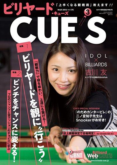 2月4日発売のCUE'S 3月号は吉川友さんが表紙です。ニコニコ動画も配信しますので、センス感じる直感的なプレーをお楽しみください! アイドルビリヤード部はゲームで対決をしました!! https://t.co/1mYfmepacB https://t.co/fpFwwtgC7r