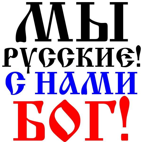 Картинка с надписью мы русские с нами бог, большое