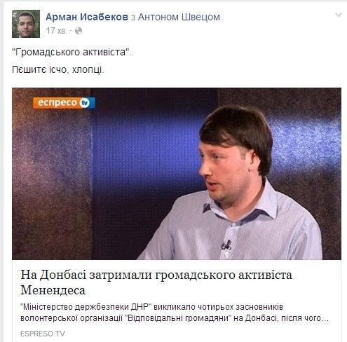 Активисты снова заблокируют админграницу с оккупированным Крымом, если суд отменит товарную блокаду, - Ислямов - Цензор.НЕТ 3308