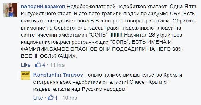 Развитие ситуации в Донбассе наглядно показало, какая судьба могла ждать жителей Крыма, - Лавров - Цензор.НЕТ 1803