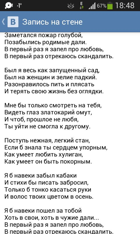 стихи от хулигана любимой