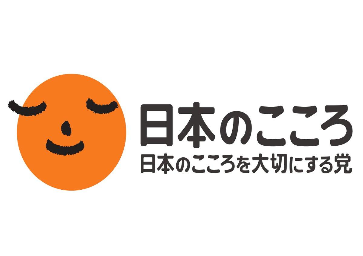 """ここりん(公式) en Twitter: """"#日本のこころを大切にする党 の ..."""