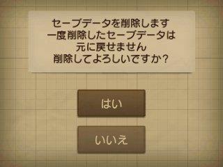 「名探偵ピカチュウ」は本家同様タイトル画面で十字キーの上・B・X同時押しでデータ削除可能。 画面キャプチャしたいならMiiverseのアルバムへ投稿したあとPCから画像回収。