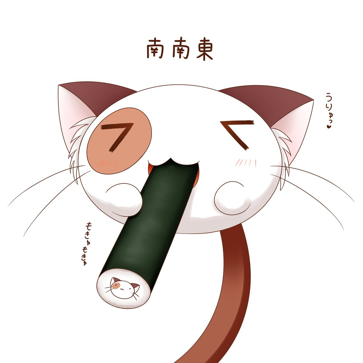 恵方巻食べてるぱんにゃさん https://t.co/ufSo656pLm