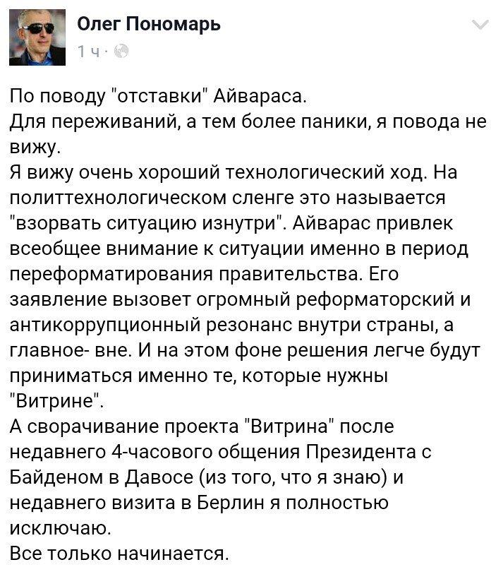 В отставку должен уйти не Абромавичус, а коррупционеры, - заявление общественных организаций - Цензор.НЕТ 2153