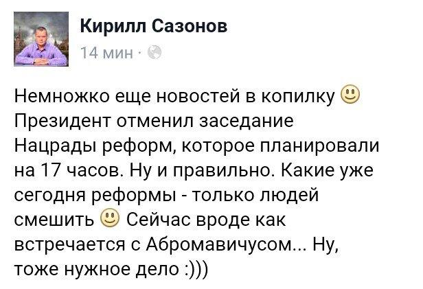 Часть фракции БПП надеется, что Кононенко сложит мандат, - нардеп Фирсов - Цензор.НЕТ 6084