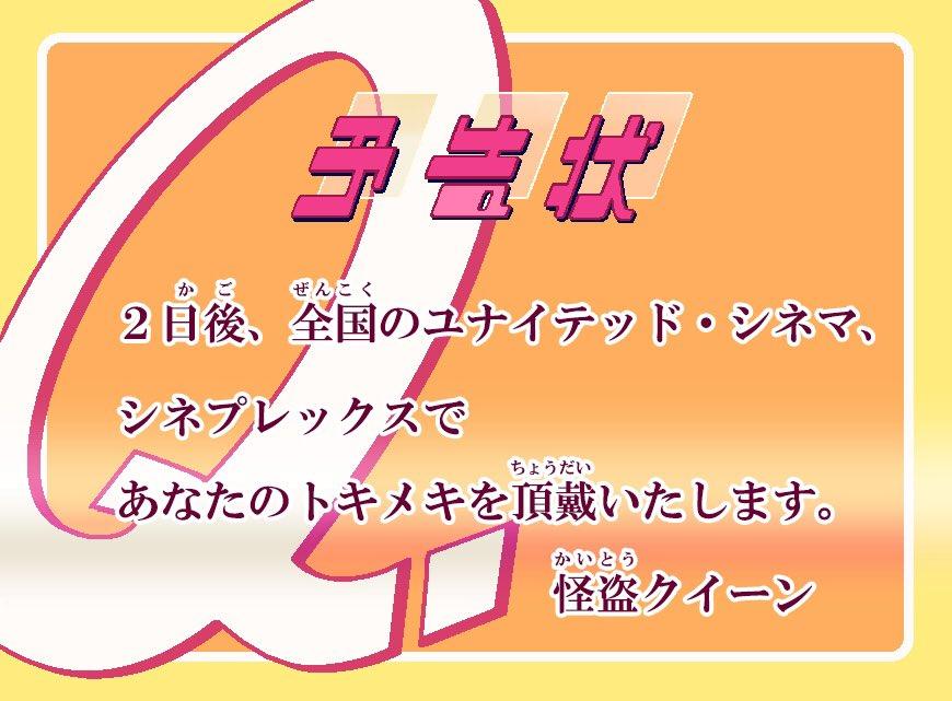 【上映祭まであと2日!】怪盗クイーンから予告状が届きました!? 2/6(土)関西地区&2/7(日)関西を除く全国で開催(๑˃ٮ˂๑)♪各劇場でチケット発売中です! #怪盗ジョーカー