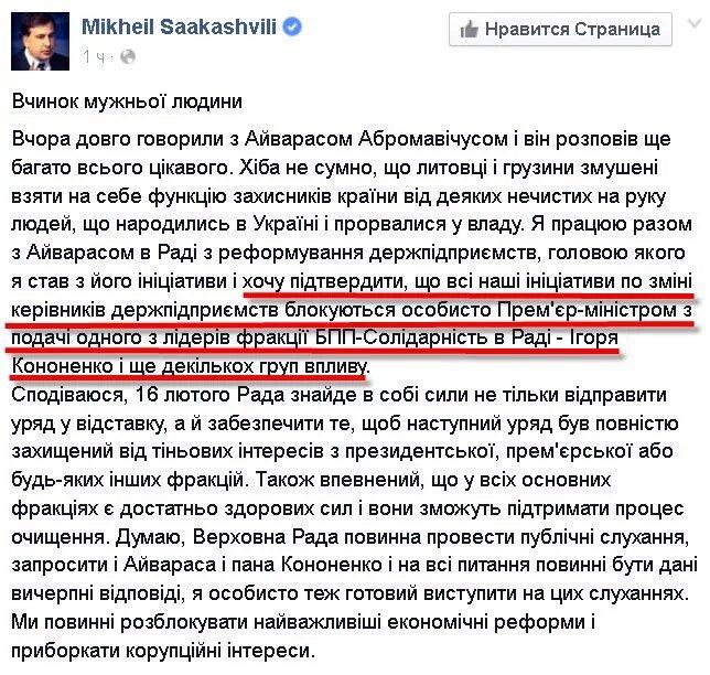Торговый представитель Минэкономразвития Микольская уходит в отставку вместе с министром Абромавичусом - Цензор.НЕТ 4427