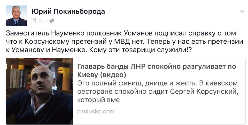 Правоохранители выясняют, как Корсунский попал на подконтрольную Украине территорию, - спикер СБУ - Цензор.НЕТ 5456