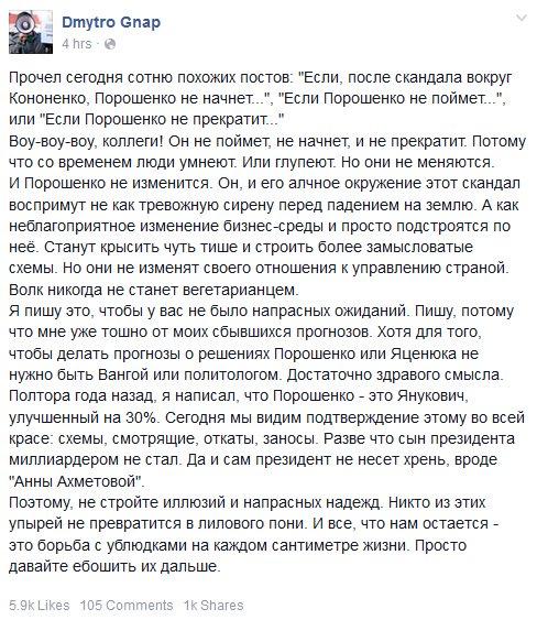 БПП не считает возможной отставку Абромавичуса до рассмотрения вопроса отставки Кабмина в целом, - Луценко - Цензор.НЕТ 4686